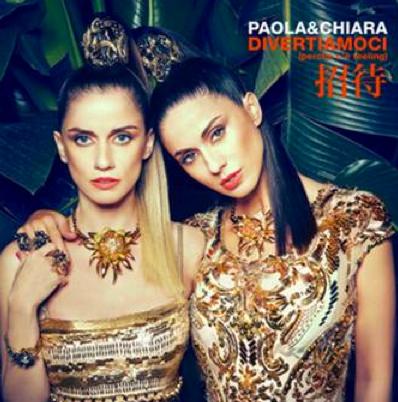 paola & chiara divertiamoci (perché c'è feeling) copertina cover